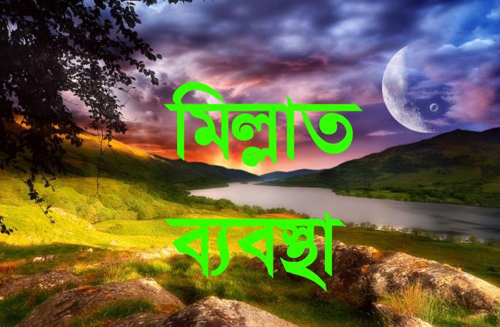 মিল্লাত
