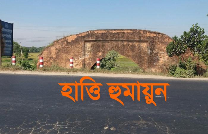 হাত্তি হুমায়ুন