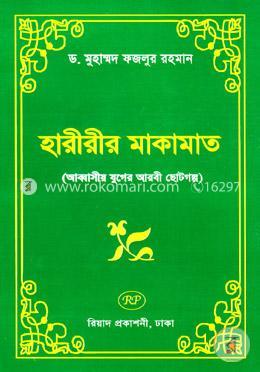 হারিরির মাকামাত
